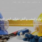 نمونه کار سایت شرکت ایمن تاپ