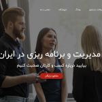 سایت مدیریت