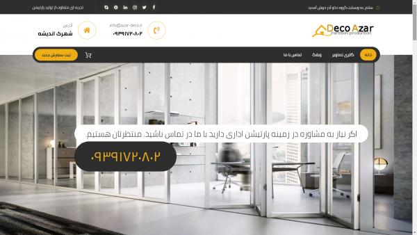 سایت تولید پارتیشن